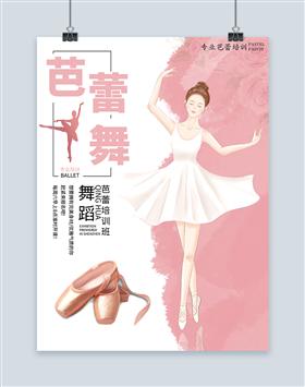 手绘风格芭蕾舞培训宣传海报
