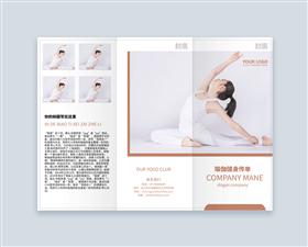 简约瑜伽形体馆宣传折页
