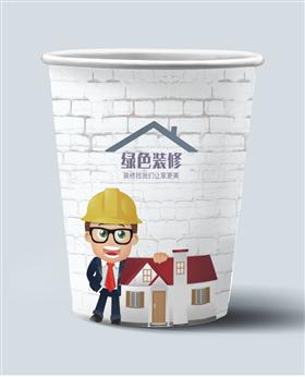 装修家居装饰纸杯