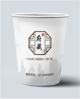 简约房产物业纸杯