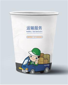 蓝色运输服务交通运输纸杯