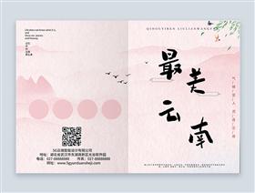 粉色最美云南浪漫宣传对折页