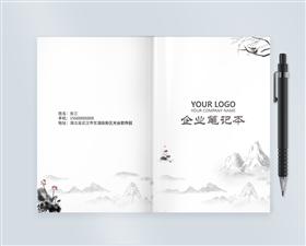 中国风简约商务笔记本