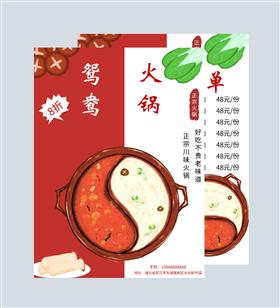 红色鸳鸯火锅菜单