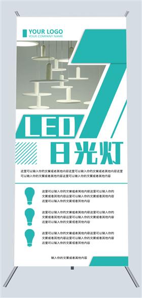 蓝色创意LED灯产品发布宣传X展架