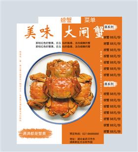 简约美味大闸蟹菜单