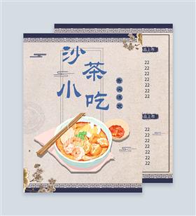 水墨简约创意小吃菜单