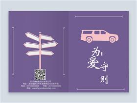 紫色情人节为爱遵守交通规则对折页