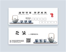 茶文化中国风停车卡