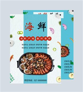 清新海鲜火锅菜单