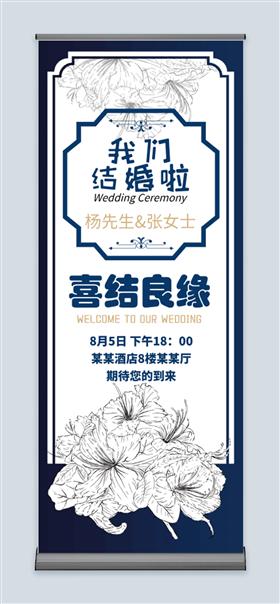蓝色花卉简约典雅新婚宴席易拉宝
