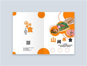 橙色美食宣传对折页