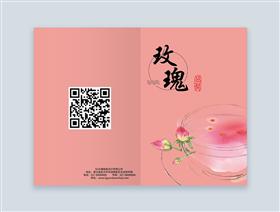红色玫瑰花茶茶铺宣传对折页