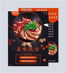 大气红色香辣鸭掌菜单