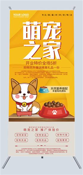 卡通可爱萌宠之家开业品牌推广宣传X展架