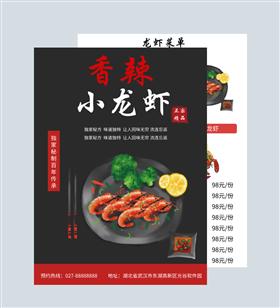 黑色香辣小龙虾菜单