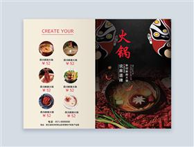 红色中华传统美食火锅对折页