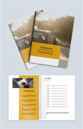 时尚黄色汽车服务画册