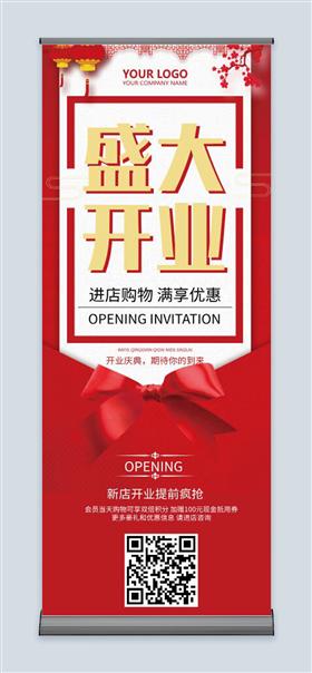 红色创意大气新店开业庆典宣传易拉宝