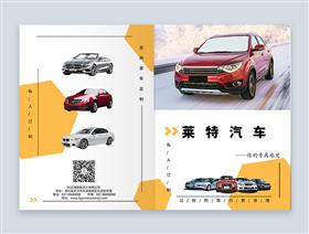 黄色几何简约汽车产品介绍对折页