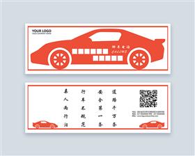 橙色汽车交通安全停车卡