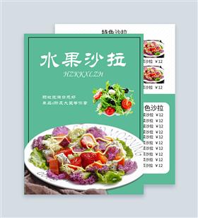 简约小清新沙拉菜单