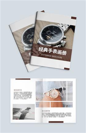高档手表产品宣传画册