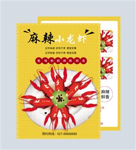 时尚黄色麻辣小龙虾菜单