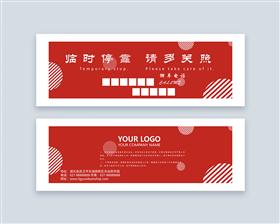 红色中国风简约宣传停车卡