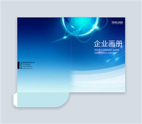 蓝色商务企业封套设计