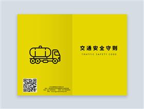 黄色交通安全守则对折页