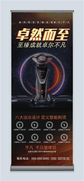 科技感星空剃须刀新品发布宣传易拉宝