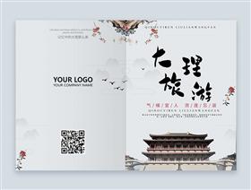 中国风云南大理旅游宣传对折页