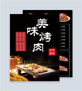 黑色商务简约烤肉菜单