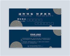 蓝色中国风简约停车卡