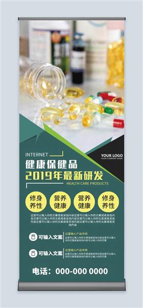 商业简约保健品新品发布宣传易拉宝