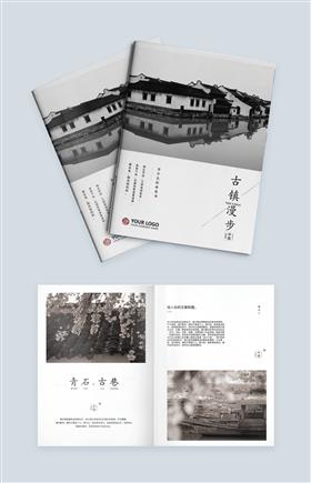 诗意江南古镇旅游宣传画册
