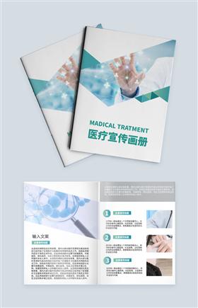 简约商务医疗宣传画册