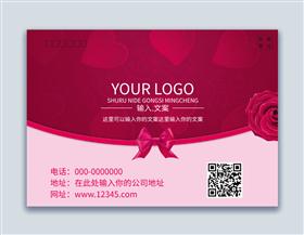 粉色温馨简约商用信封