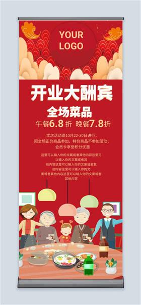 红色喜庆温馨酒馆饭店开业宣传易拉宝