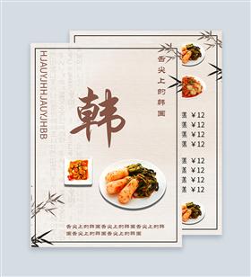黄色简约中国风韩国料理菜单