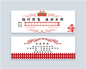 红色节日喜庆停车卡