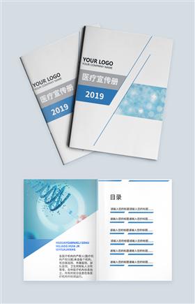 蓝色几何图形医疗画册
