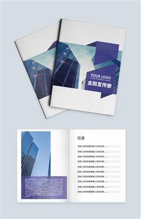 蓝色商务金融画册