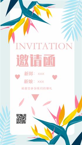 小清新婚礼邀请函手机微信朋友圈配图