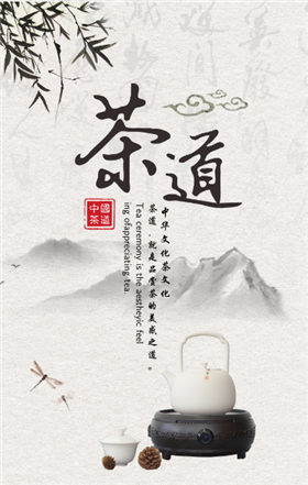 简约优美古风中国茶道手机海报