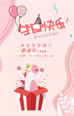 简约清新生日邀请函