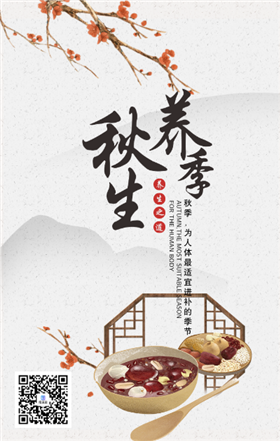 简约中国古风秋季养生
