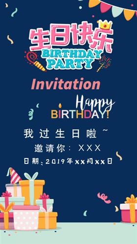简约清新生日邀请函手机微信配图