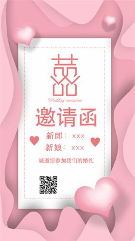 粉色微立体纸片风婚礼邀请函手机微信配图